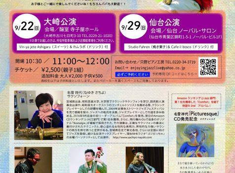 〜子育てママに癒しを〜親子で楽しむジャズの会in仙台