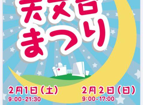 2020.2.2 天文台祭り