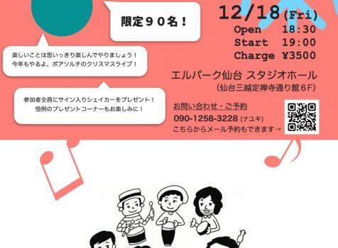 12月はこんなイベントの準備で大忙し~~。