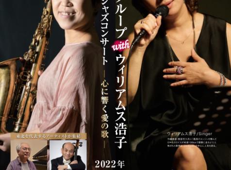 2022年2月10日ヴァレンタインジャズコンサート開催いたします。